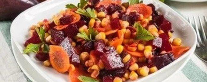 Салат с кукурузой, свеклой и морковью